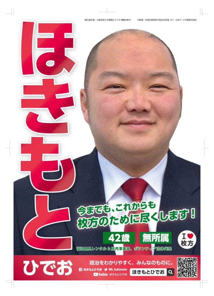 枚方市議会議員選挙候補者