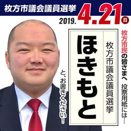 枚方市議会議員選挙